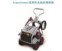 Transformer系列冷水高压清洗机