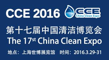 清洁展览与会议列表广告1