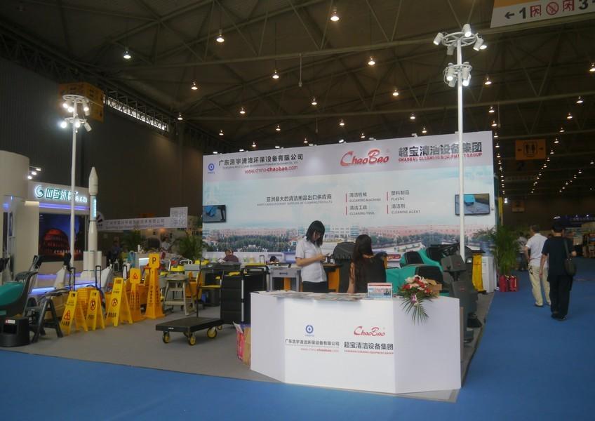 中国清洁(成都)博览会2