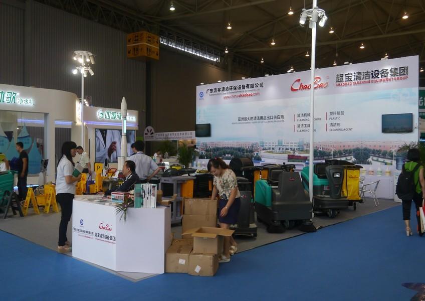 中国清洁(成都)博览会1