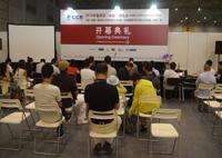 中国清洁(成都)博览会开幕式