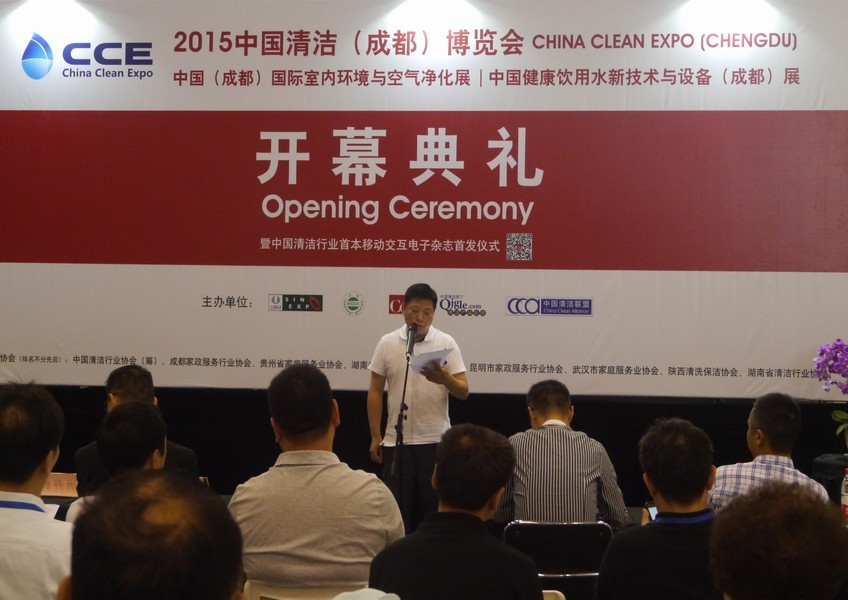 中国清洁(成都)博览会10