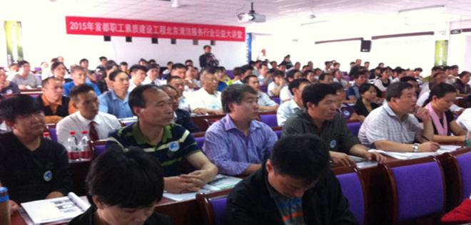 中国清洁研讨会大北京站
