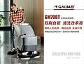 高美洗地机_手推式洗地机_全自动洗地机GM70BT