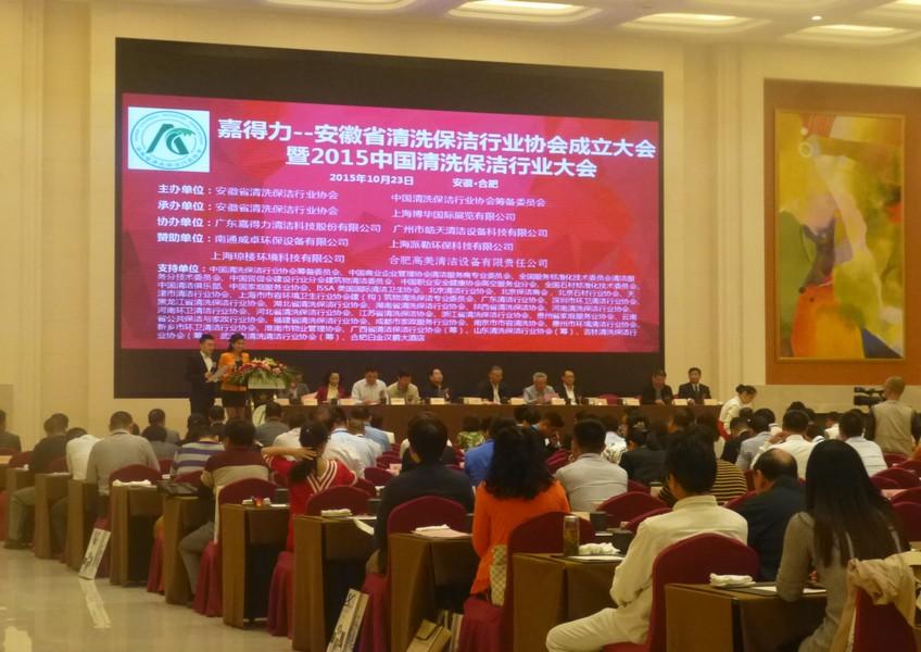 安徽省清洗保洁行业协会成立大会暨2015中国清洗保洁行业大会成功举办
