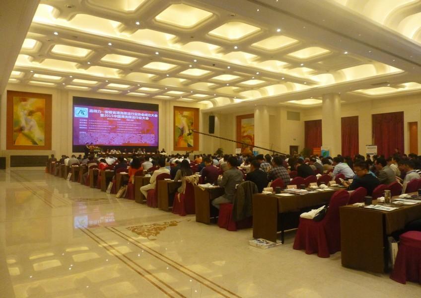 安徽省清洗保洁行业协会成立大4