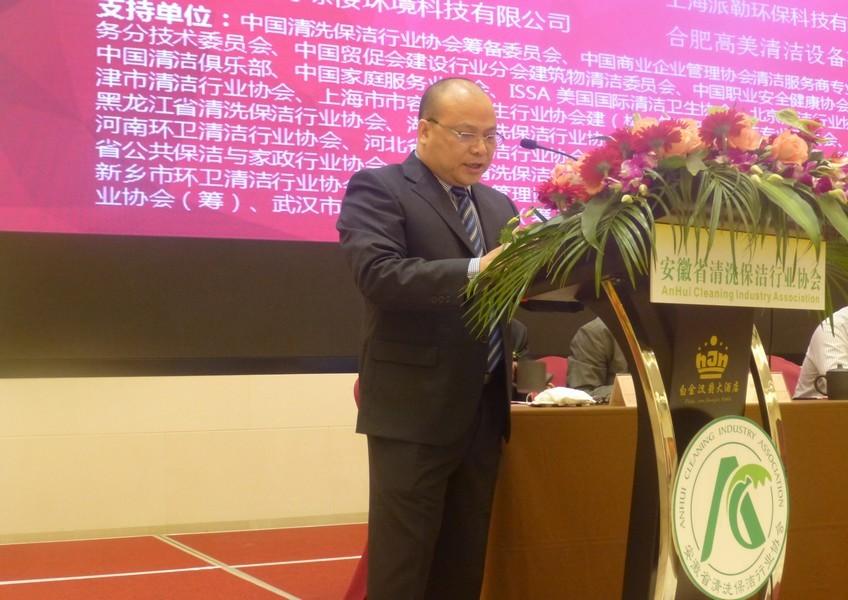 安徽省清洗保洁行业协会成立1