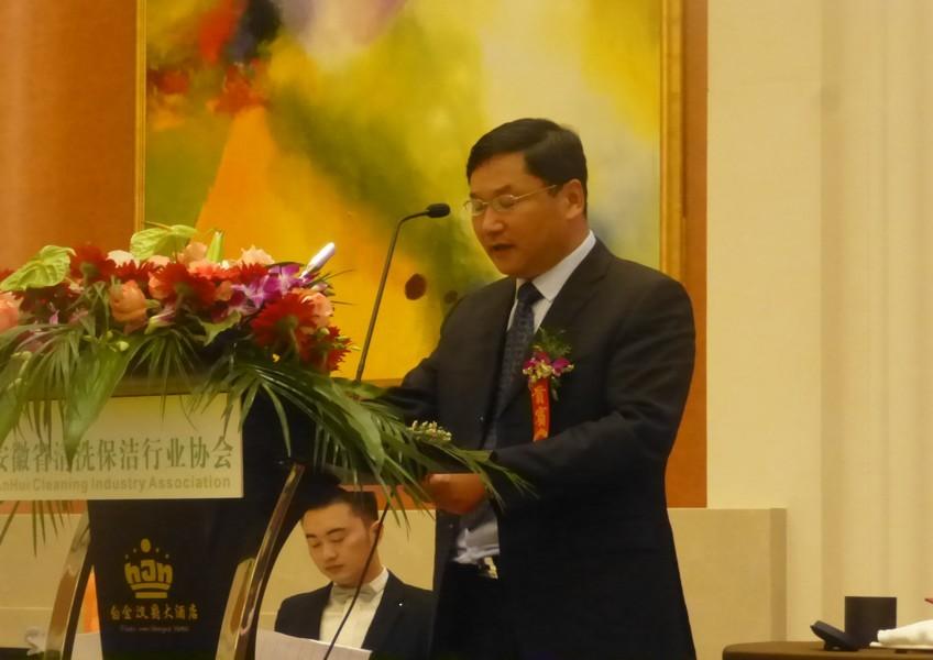 安徽省清洗保洁行业协会成立大会2