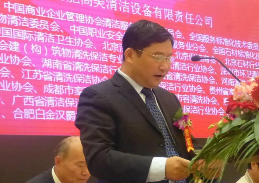 安徽省清洗保洁行业协会成立大会3