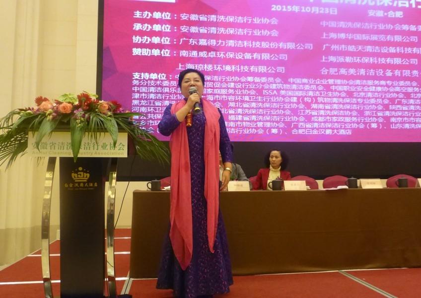 安徽省清洗保洁行业协会成立大会4