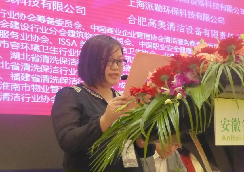 安徽省清洗保洁行业协会成立大会5