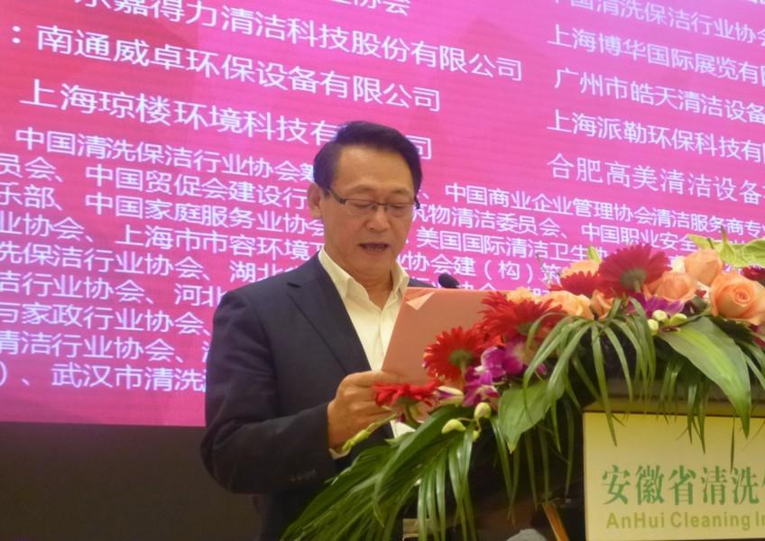 安徽省清洗保洁行业协会成立大会8
