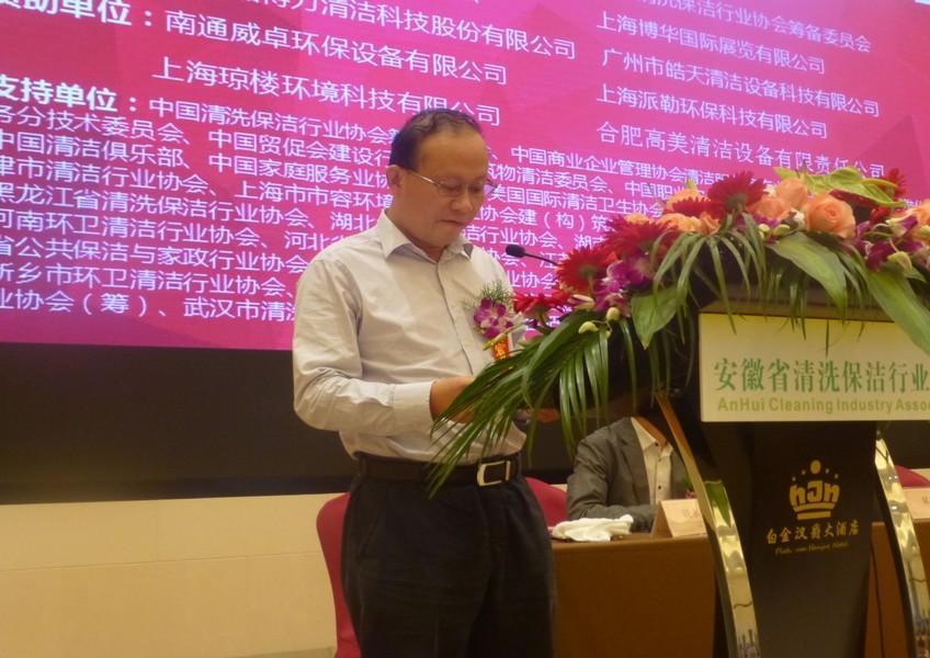 安徽省清洗保洁行业协会成立大会9
