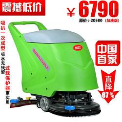 德威莱克电瓶式洗地机DW520A(加液版)