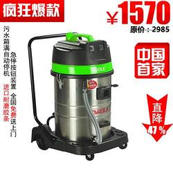 德威莱克强力吸尘吸水机DWX701
