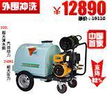 德威莱克汽油高压清洗机DWG300(手动)