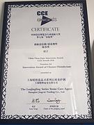 中国清洁博览会行业创新大奖