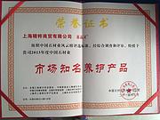 2013年度中国石材业风云榜市场知名养护产品