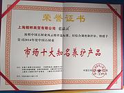 2014年度中国石材业风云榜市场十大知名养护产品