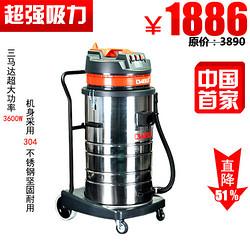 德威莱克工业吸尘吸水机DWGS3078CN