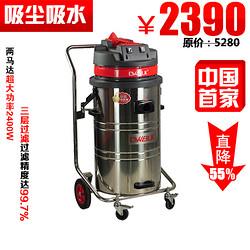 德威莱克工业吸尘吸水机DWGS2078B