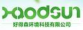 深圳市好得森环境科技有限公司