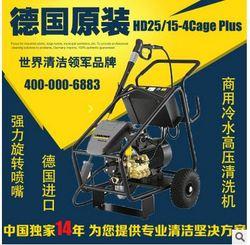 进口 HD 25/15-4 Cage Plus 上海高压冷水清洗机