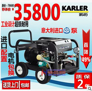 冷水电动高压清洗机500KG超高压力高压清洗机