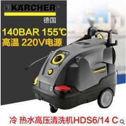 KARCHER紧凑型高压热水清洗机