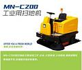 明诺新型清洁环保驾驶式扫地机