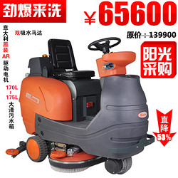 坦龙驾驶式洗地机(裸机)T10