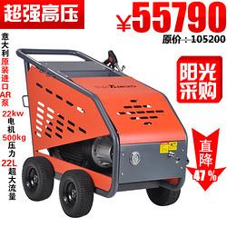 坦龙电动高压清洗机T50/22