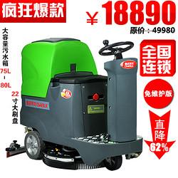 德威莱克驾驶式洗地车DW600B(免维护版)