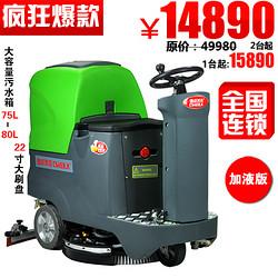 德威莱克驾驶式洗地车DW600B(加液版)