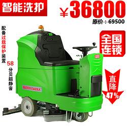 德威莱克驾驶式洗地车DW660B