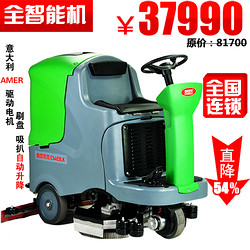 德威莱克驾驶式洗地车DW760A