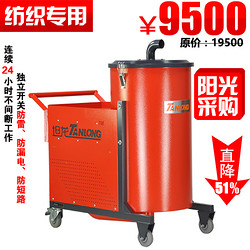 坦龙纺织厂专用吸尘器T300XF