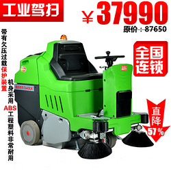 德威莱克工业驾驶式扫地机DW1550