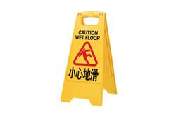 小心地滑告示牌