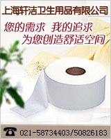 100%原木浆 大卷卫生纸