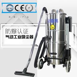 气动防爆吸尘器EX60-2