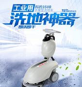 科的/kediGBZ-350B可折叠式自动洗地机,清洗效果好