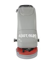 科的/kediGBZ-430BT电动洗地机,采用驱动行走电机,操作省力