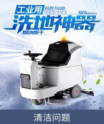 科的/kediGBZ-760B电动驾驶式洗地机,安全性能好