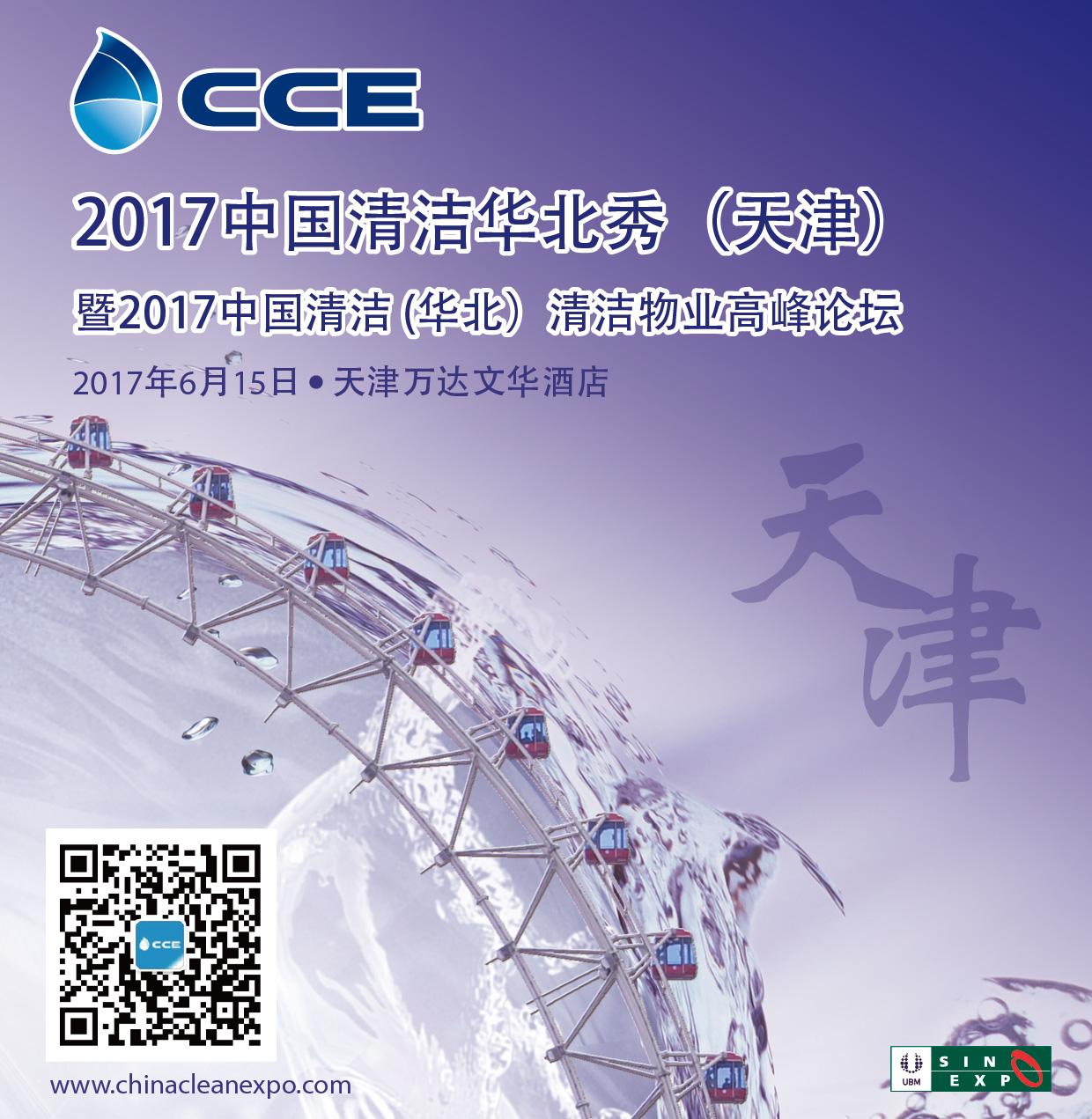 2017中国清洁华北秀(天津)将于6月15日盛大开幕