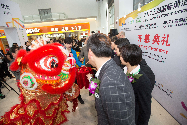 2017上海国际清洁技术与设备博览会开幕式