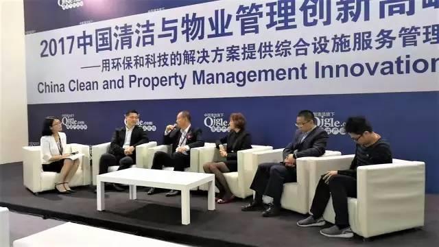 2017中国清洁与物业管理创新高峰论坛