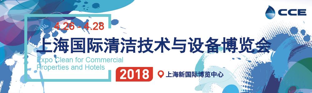 2018上海国际清洁技术与设备博览会
