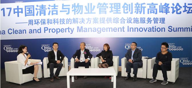 2017中国清洁与物业创新高峰论坛