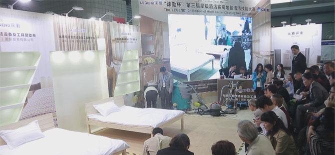 2017上海清洁展地毯比赛
